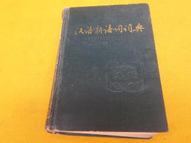 汉语新语词词典——无外壳,泛黄旧,内页干净,侧面有污点,如图