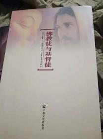 佛教徒与基督徒