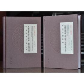 英国曼彻斯特大学约翰·赖兰兹图书馆中文古籍目录(全2册)——海外中文古籍总目