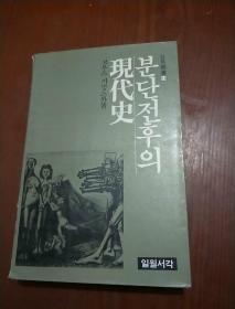 分斷前后의 现代史(韩文版)