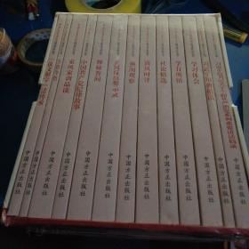 中国纪检监察杂志精选作品丛书 (正版现货 函套装 13册全 未开封)