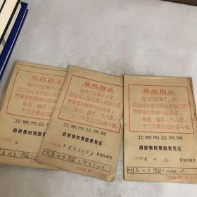 北京市公用局 房屋使用费缴费凭证(3个)