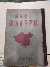 中华民国最新分省地图(增订本)