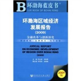 环渤海蓝皮书:环渤海区域经济发展报告2009
