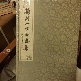 扬州八怪书画集