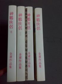 金庸武侠版 神雕侠侣 全四册