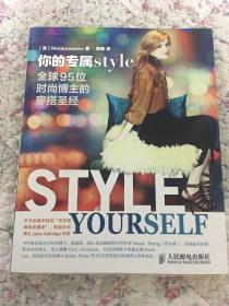 你的专属style全球95位时尚博主的穿搭圣经