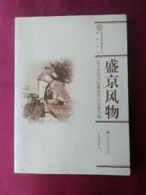 盛京风物:辽宁省图书馆藏清代历史图片集