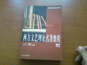 西方文艺理论名著教程第二版(下卷)