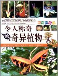令人称奇的奇异植物
