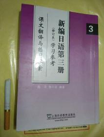 新编日语3学习参考:课文翻译与练习答案
