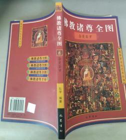 正版 佛教诸尊全图.杂曼茶罗  1版1印 无字无印无勾画