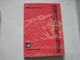 西藏日喀则地区土地资源