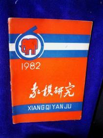 象棋研究1982年6期 哈尔滨人民出版社9品A区