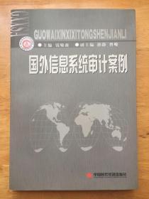 国外信息系统审计案例