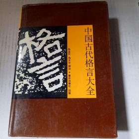 中国古代格言大全.续集