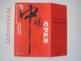 《当中国改变世界》 中信出版社(一版4印)