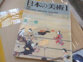 《英 一蝶》日本の美术 No.260