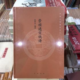 现货全新正版 崇祯通宝钱谱 中国古钱谱丛书 中华书局 张林杰著