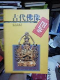 古代佛像图鉴