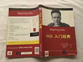 SQL入门经典