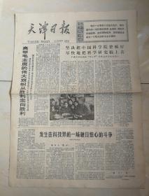 天津日报:1977.3.10,九品五!