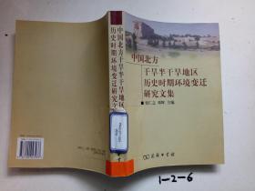 中国北方干旱半干旱地区历史时期环境变迁研究文集