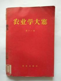 农业学大寨第十一辑、农业出版社出版