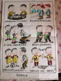 著名漫画家;张滨原稿《孪生兄弟启示录》8开《讽刺与幽默》已发表