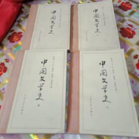中国文学史(1--4册全).