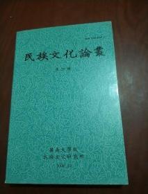 民族文化论丛 第30辑(韩文版)