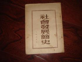 社会发展简史(解放社1952)
