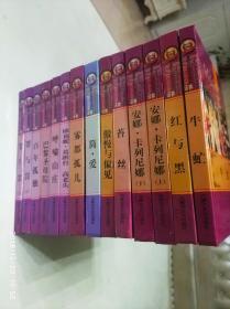 世界文学名著译林14册全集  硬精装保证正版