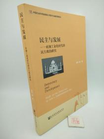 民主与发展:亚洲工业化时代的民主政治研究