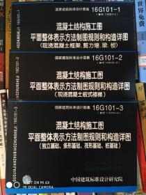 平法16G101图集(全3册)