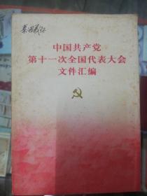 【红色收藏】1977年一版一印:中国共产党第十一次全国代表大会文件汇编【有华主席像,毛主席语录 】