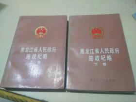 黑龙江省人民政府施政纪略 上下(一版一印4000册)