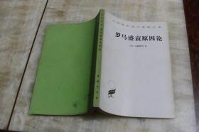 汉译世界学术名著丛书:罗马盛衰原因论(平装大32开  1984年11月1版2印  印数8.1千册  有描述有清晰书影供参考)