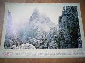 1982年年历  黄山雪景 品好