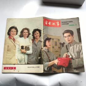 电影故事    1981   7