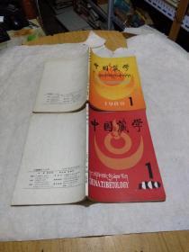 中国藏学:1990年(1)