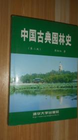 中国古典园林史  第二版