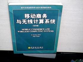 移动商务与无线计算系统(影印版)