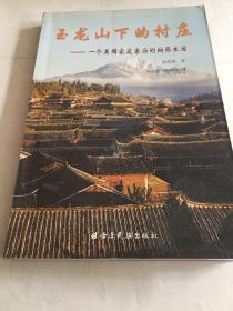 玉龙山下的村庄:一个美国家庭亲历的纳西生活:[中英文本]:Naxi culture through American eyes