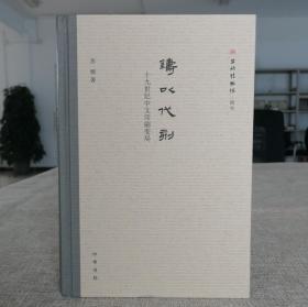 苏精先生签名《铸以代刻:十九世纪中文印刷变局》