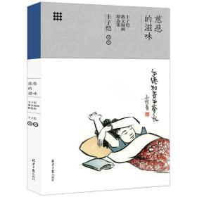 丰子恺艺术四书:慈悲的滋味+认识绘画+美的情绪等(套装共4册)