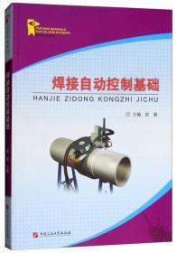 焊接自动控制基础