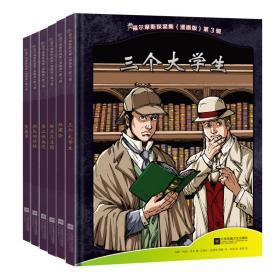福尔摩斯探案集(漫画版 第3辑 套装共6册)