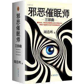 邪恶催眠师三部曲(套装共3册)
