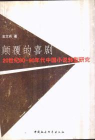 颠覆的喜剧:20世纪80-90年代中国小说转型研究